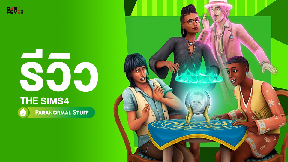 รีวิว The Sims 4 - Paranormal เปลี่ยนแปลงบ้านของคุณให้กลายเป็นคฤหาสน์ผีสิง