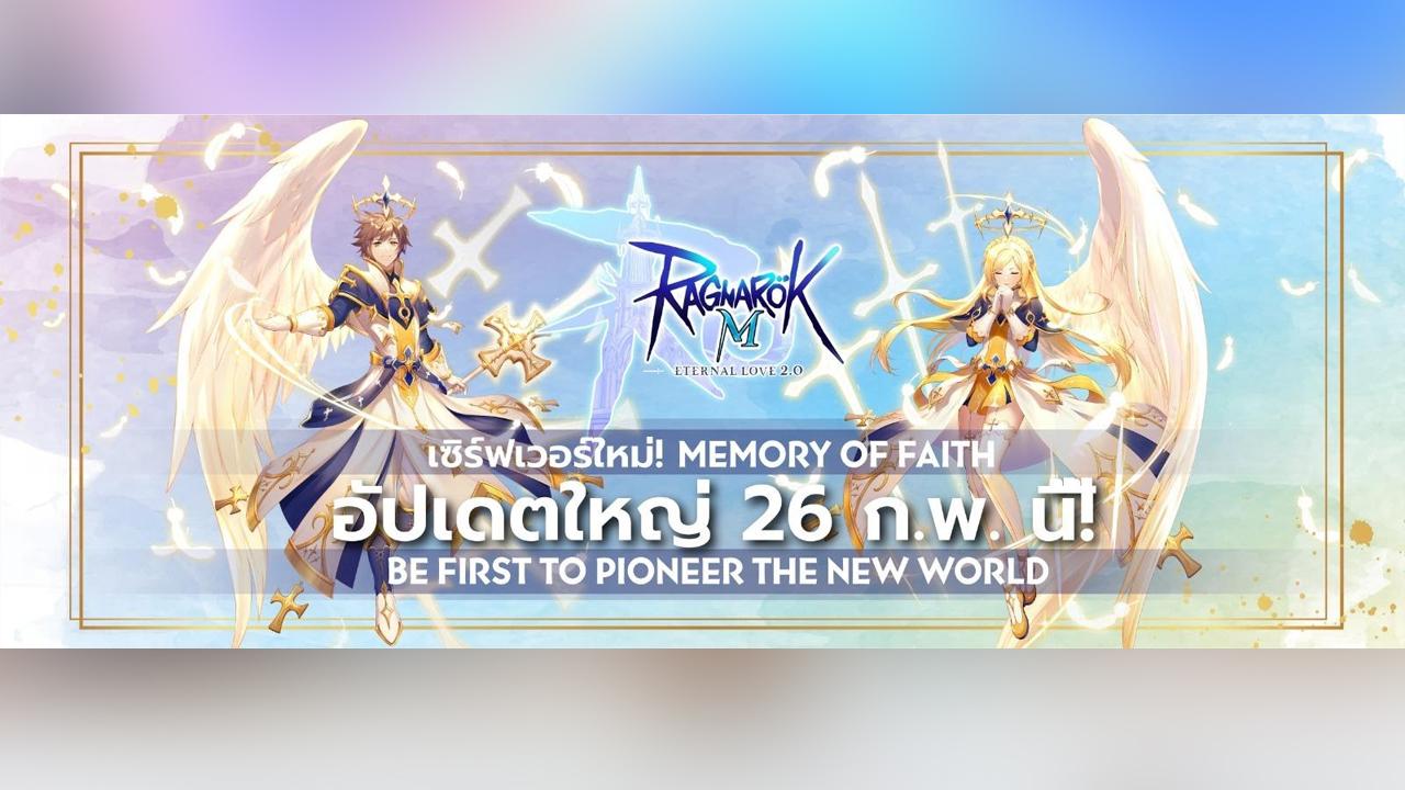Ragnarok M: Eternal Love 2.0 เซิร์ฟเวอร์ใหม่ เตรียมออกผจญภัย 26 กพ. นี้!