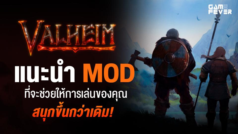 Valheim แนะนำ MOD ที่จะช่วยให้การเล่นของคุณสนุกขึ้นกว่าเดิม!