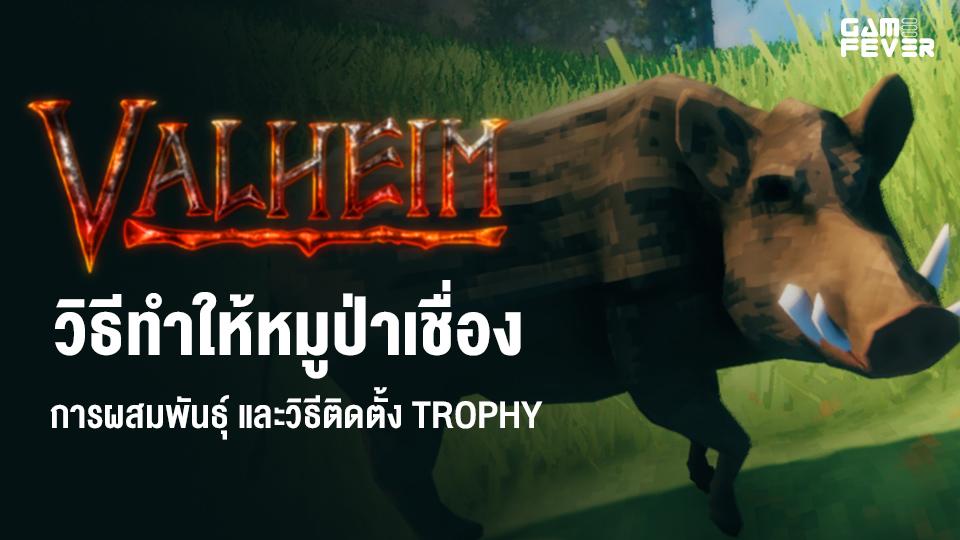 Valheim วิธีทำให้หมูป่าเชื่อง การผสมพันธุ์ และวิธีติดตั้ง Trophy