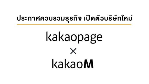 Kakao Page และ Kakao M ประกาศควบรวมธุรกิจ เปิดตัวบริษัทใหม่ KAKAO ENTERTAINMENT