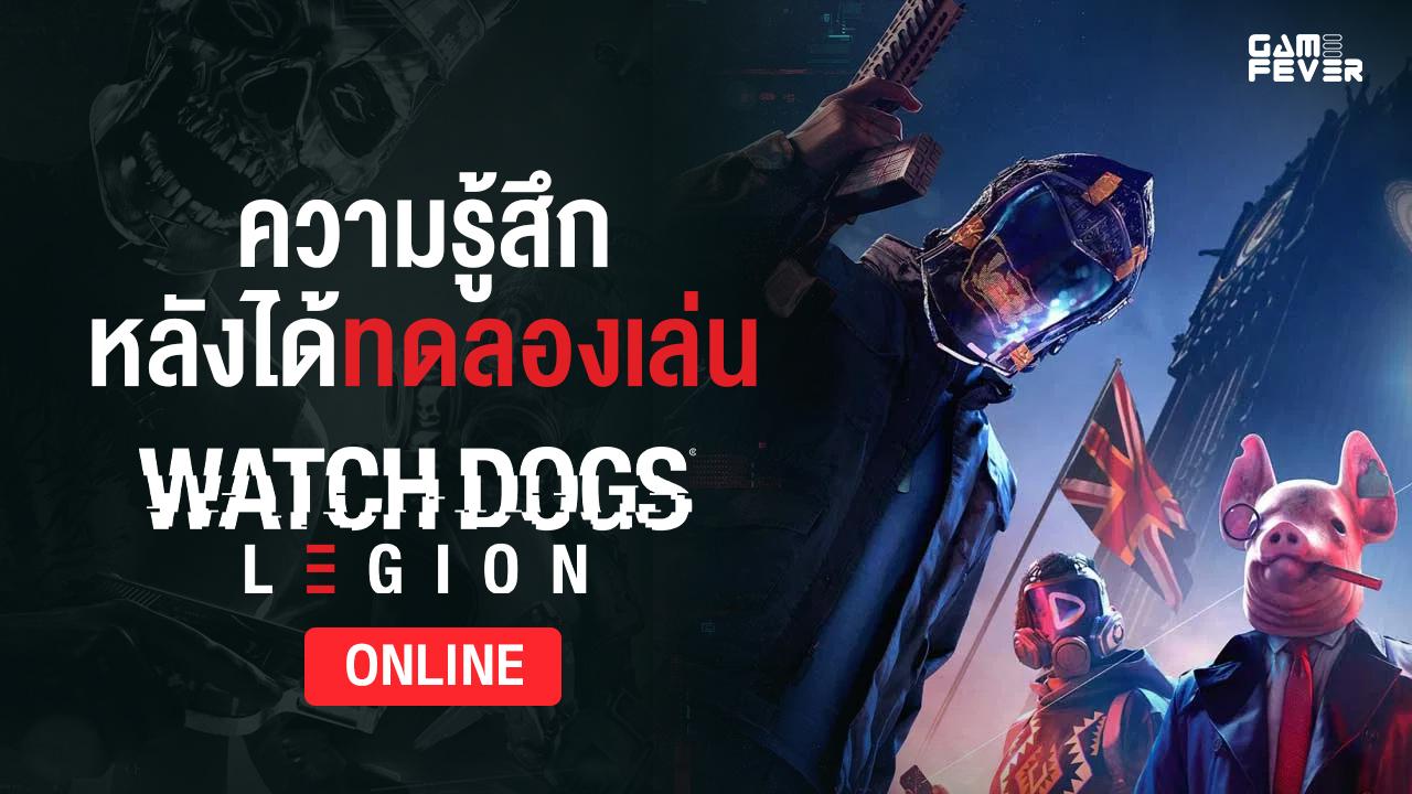 Watch Dogs Legion: ความรู้สึกจากการทดลองเล่นโหมด Online
