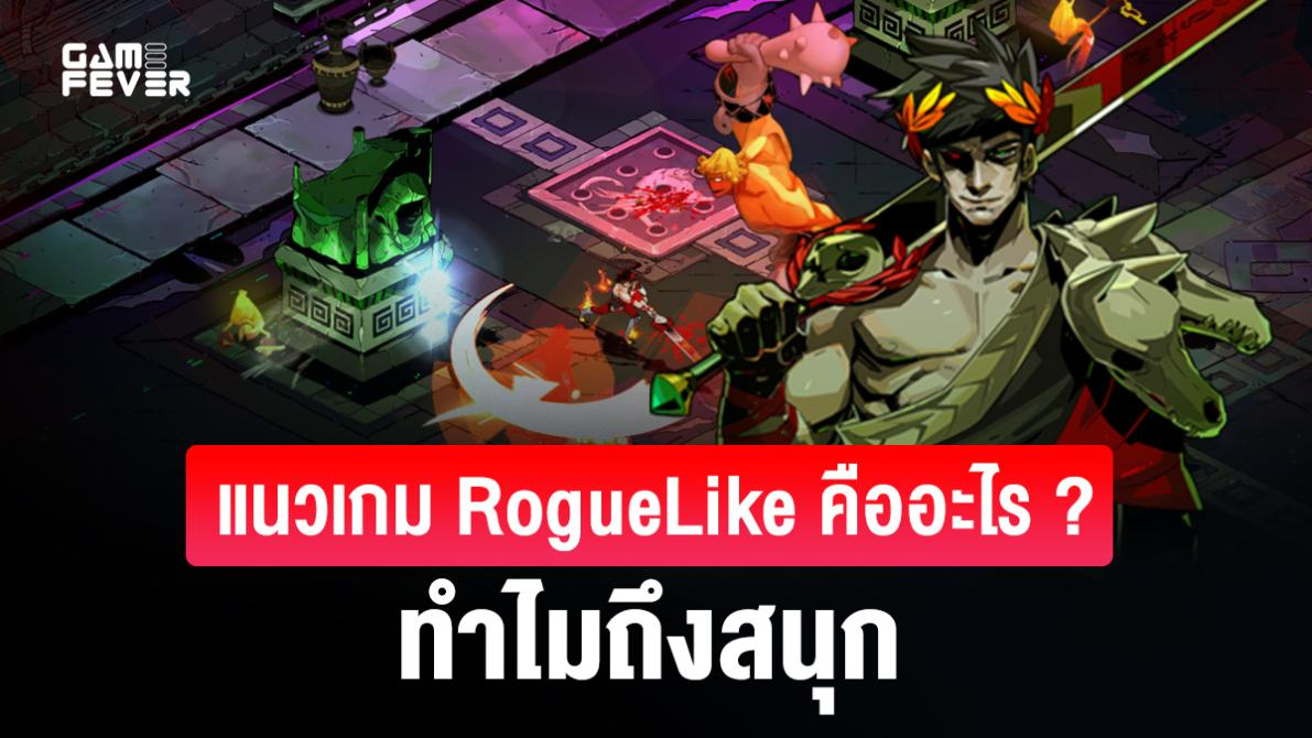แนวเกม RogueLike คืออะไร ? ทำไมถึงสนุก