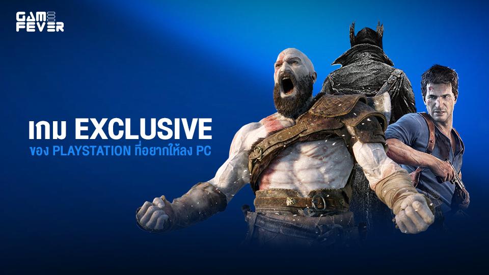 เกม Exclusive ของ PlayStation ที่อยากให้ลง PC