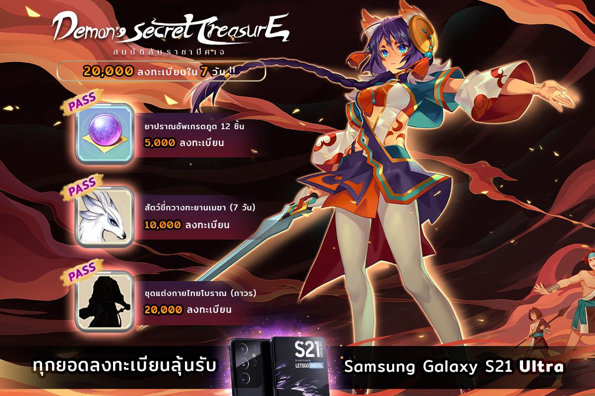 Demon's Secret Treasure สมบัติลับราชาปีศาจ เปิดลงทะเบียนล่วงหน้า พร้อมโอกาศรับ PS5 และ Samsung Galaxy S21 Ultra